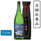 越の誉封印酒 純米吟醸 【封印酒】(720ml)