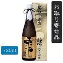 醉心純米大吟醸 袋取り雫酒(720ml)