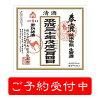 春鹿立春朝搾り(720ml)2018年