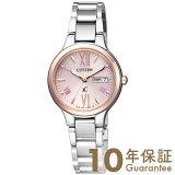 XC シチズン クロスシー ハッピーフライト ワールドタイム ソーラー EW3224-53W [正規品] レディース 腕時計 時計