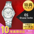 GRANDSEIKO セイコー グランドセイコー 100m防水 STGF081 [正規品] レディース 腕時計 時計