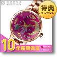 ANNASUI アナスイ FCVK917 [正規品] レディース 腕時計 時計