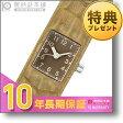 CABANEdeZUCCa [国内正規品] カバンドズッカ サファリズー 世界限定600本 AJGK064 メンズ&レディース 腕時計 時計【ポイント10倍】
