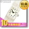 CABANEdeZUCCa [国内正規品] カバンドズッカ サファリズー 世界限定600本 AJGK065 メンズ&レディース 腕時計 時計【ポイント10倍】