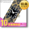 CABANEdeZUCCa [国内正規品] カバンドズッカ サファリズー 世界限定600本 AJGK067 メンズ&レディース 腕時計 時計【ポイント10倍】