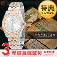 HAMILTON [海外輸入品] ハミルトン アメリカンクラシック スピリットオブリバティ H42425151 メンズ 腕時計 時計