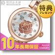ANNASUI [国内正規品] アナスイ FCVK911 レディース 腕時計 時計【ポイント10倍】【新作】