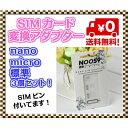 【SIMカード 変換アダプタ 3...