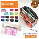 【送料無料】バッグインバッグ【全14色】インナーバッグ トートバッグ ...