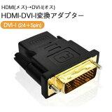 HDMI to DVI-I 変換アダプタ HDMI機器からDVIモニターなどへの接続に!