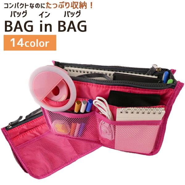 バッグインバッグ 全14色 インナーバッグトートバッグ整理バックインバックバッグインバックバックインバッグbaginbag収