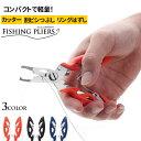 フィッシングプライヤー 釣り道具 小物 多機能ペンチ【全3色】安全ストッパー付き 釣具 コンパクト 軽量