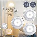 センサーライト 【3個セット】 屋外 屋内 LED 電池式 人感 <ライト2種×本体色2色> 照明 マグネット (両面テープ付属)