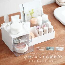 化粧品 収納 ボックス コスメボックス 小物入れ 【全3色】 引き出し メイクボックス ケース 卓上 プラスチック ネイル アクセサリー マニキュア入れ