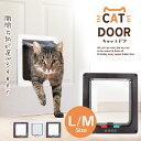 ペットドア キャットドア 説明書付き<M/Lサイズ> 【2サイズ×3カラー】4WAY 開閉ロック機能付き 猫 小型犬用に! 出入り後にドアを止める磁石内臓