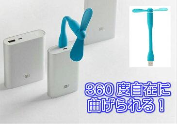 USB 扇風機 小型扇風機 サーキュレーター 送風機 usb 小型 ファン エコ 節電 省エネ おしゃれ デスクファン オフィス pc周辺機器
