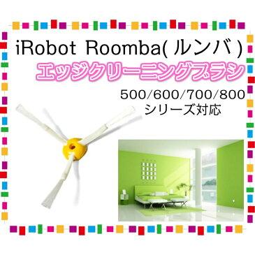 アイロボットルンバ iRobot Roomba 掃除機 500・600・700シリーズ対応 エッジクリーニングブラシ 大掃除