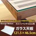 【今すぐ使える割引クーポン発行中】ネルソンベンチ122cm幅用ガラス天板【送料無料】
