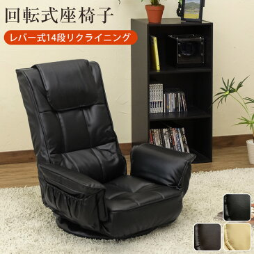 [割引クーポン発行中] 座椅子 フロアチェア リクライニング 肘付 座面回転式 PVC ハイバック 角度調節14段階 レバー式 折りたたみ 収納ポケット付 合成皮革 チェア ダイニング リビング[送料無料]テレワーク 在宅ワーク