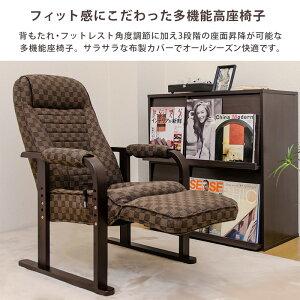 【すぐに使える割引クーポン発行中!】イス・チェア座椅子布地レバー式リクライニングチェアーハイタイプ高座椅子高さ調節ダイニングリビング【送料無料】【アウトレット】10P26Mar16