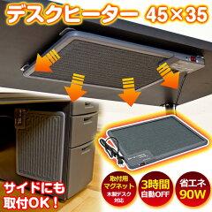暖房器具 パネルヒーター こたつデスク デスクこたつ デスクヒーター 45×35 フラットヒーター 薄型 こたつ オフィス 暖かい 便利こたつ コタツ コタツテーブル デスク