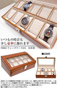 腕時計10本収納ウォッチケースDX10本用【ダイニング/テーブル専門店】【アウトレット】【10】
