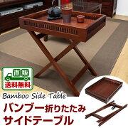エントリー ポイント クーポン サイドテーブル 折りたたみ テーブル アジアンバンブーサイドテーブル