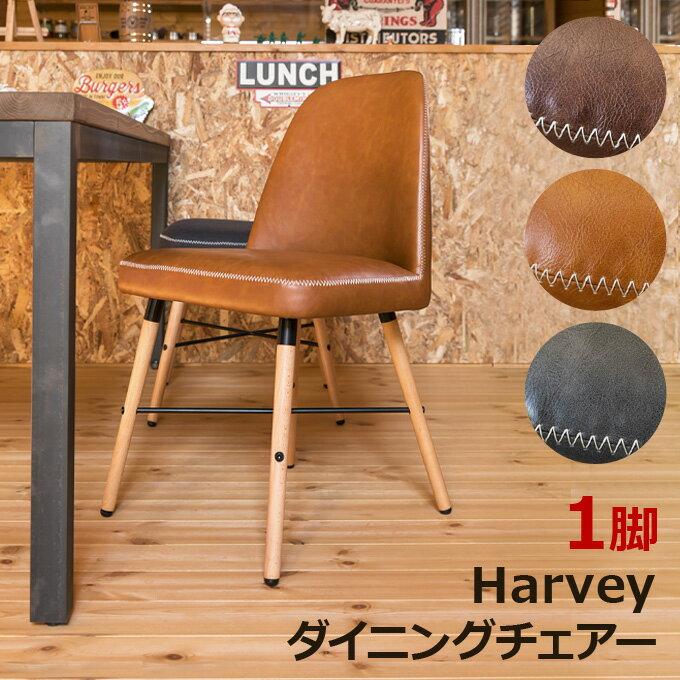 [割引クーポン発行中] ダイニングチェア チェア 椅子 イス 座面高約47.5cm 椅子 PUレザー ファブリック レトロ風 アンティーク風 組立品 北欧風 シンプル 無地 ナチュラル(NA)食卓 [送料無料]