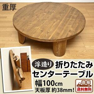【送料無料】折りたたみ式浮造りセンターテーブル100cm幅折りたたみテーブルちゃぶ台