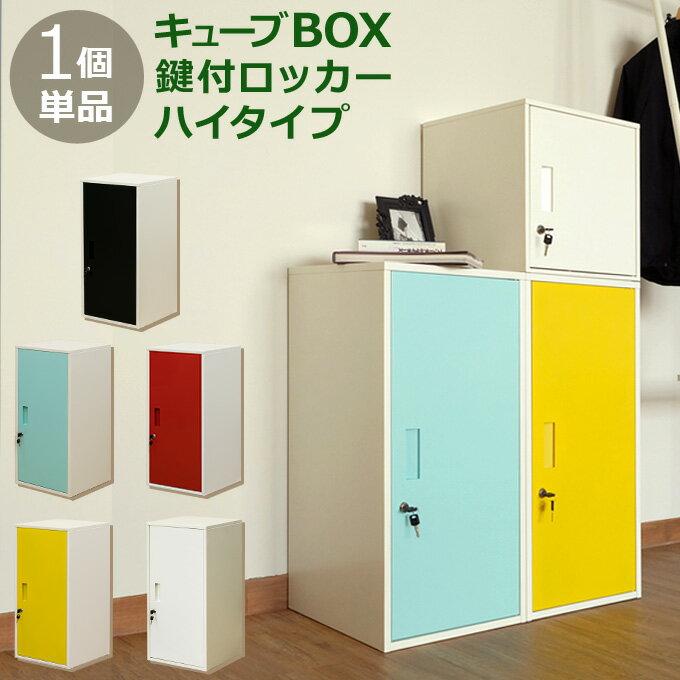 在宅勤務・テレワークにおすすめ便利グッズ⑩収納ボックス カラーボックス 鍵付きロッカー