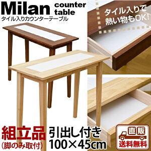 スマホエントリー ポイント クーポン カウンター テーブル シンプル アウトレット
