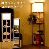 [今すぐ使える割引クーポン発行中]ライト 照明 スタンド照明 LED対応 棚付フロアライト・コーナー フロアランプ クラシック
