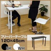 エントリー ポイント クーポン テーブル カウンター フリーバーテーブル パソコン シンプル