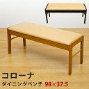 [今すぐ使える割引クーポン発行中]ベンチ 木製ベンチ 長椅子 ダイニングチェアー 木製 ベンチ コローナ ダイニングベンチ[送料無料]