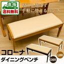 【今すぐ使える割引クーポン発行中】木製ベンチ 長椅子 ダイニングチェアー 木製 ベンチ コローナ ダイニングベンチ【送料無料】