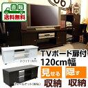 【今すぐ使える5%OFFクーポン発行中】大型家具テレビボード TVボード ローボード テレビ台 TVボード扉付き120cm AV機器収納に!【送料無料】