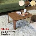 【今すぐ使える割引クーポン発行中】折りたたみテーブル ローテーブル センターテーブル Rosslea 幅60cm 座卓 木製折畳みテーブル アッシュ ウォールナット 折脚テーブル 60×45 完成品 天然木