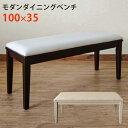 [今すぐ使える割引クーポン発行中]ダイニングベンチ ダイニングチェア 椅子 木製チェア 長椅子 レトロモダンダイニングベンチ[送料無料]