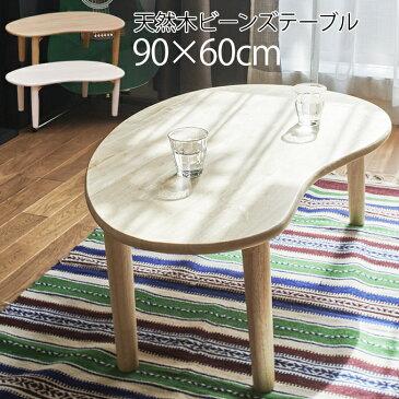 【今すぐ使える割引クーポン発行中】折りたたみテーブル ローテーブル 簡易テーブル 木製テーブル 天然木幅90cm × 奥行60cm ビーンズテーブル ナチュラル ホワイト【アウトレット】