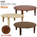 商品番号 WR-90 商品説明 完成品 和室ではちゃぶ台として! 和洋どちらにも合う丸型テーブル! レトロ風の懐かしい丸ちゃぶ台90cm幅! シンプルなデザインで洋室にも合うローテーブルです。 折りたたみ式になっているので、大変便利! ラウンド型でお部屋のどこに置いてもすっきり収まります! 持ち運びに便利な取っ手付き。 カラー ブラウン(BR) ナチュラル(NA) ダークブラウン(DBR) サイズ (W)幅90cm×(D)奥行き90cm×(H)高さ32cm 天板厚:約18mm 折りたたみ時の厚み:85mm 材質 天板・ 脚:天然木ラバーウッド(ラッカー塗装) 重量 10.4kg 耐荷重 天板約30kg 梱包サイズ W95×D93×H11cm 12.7kg 送料 送料無料 沖縄県配送不可 原産国 ベトナム ◆お届けに関してのご注意◆ 運送会社 こちらの商品はヤマト便でのお届けになります。 他の運送会社のご指定は出来ませんのでご了承下さい。 時間指定は不可・配達日指定は可能です。 搬入時の 注意点 他の商品もご注文の場合、運送会社の違いからご一緒のお届けにならない場合がございます事ご了承下さい。 商品の梱包サイズを確認し、搬入経路(階段、エレベーターなど)に余裕があり搬入可能かご確認下さい。 お届け時の お願い お届けの際ドライバーが1名でお伺い致します。 その為、大型商品に付き荷下ろしをお手伝い頂く場合がございますのであらかじめご了承下さい。 なお、お届けは玄関までになりますので宜しくお願い致します。