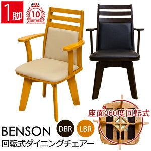 ダイニングチェアー木製椅子イスBENSONダイニングチェア回転肘付き合成皮革ブラウンシンプル天然木【送料無料】