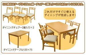 テーブル1台、チェアー4脚の5点セットです。