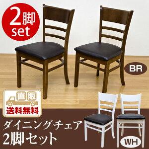 チェアーNEWダイニングチェアー2脚セット(2色)アウトレットイス椅子いす【あす楽対応_関東】/土日月祝あす楽対応外【送料無料】