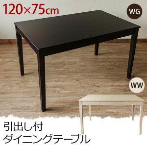 スマホエントリー ポイント クーポン ダイニング テーブル モダンダイニングテーブル アウトレット