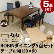 クーポン ダイニング テーブル テーブルセット