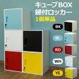 【9/27 13:59まで!5%OFFクーポン】キューブボックス カラーボックス CUBE BOX 鍵付きボックス 小物入れ カラーボックス スチールボックス 個人用ロッカー シンプルBOX リビング収納 オフィス収納キューブBOX鍵付ロッカー【送料無料】