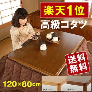 こたつNEW継脚式家具調こたつ120cm幅長方形(2色有)社員一同全力を尽くします。