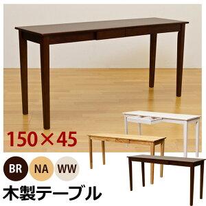 クーポン パソコン テーブル ブラウン ナチュラル ダイニング アウトレット