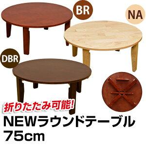 テーブルNEWラウンドテーブル75cm丸テーブルちゃぶ台ローテーブル