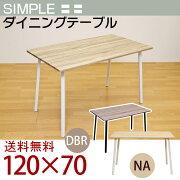 スマホエントリー ポイント クーポン テーブル ダイニング シンプル ナチュラル ブラウン スチール インダストリアル